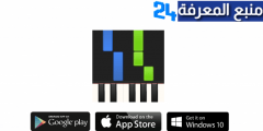 تحميل برنامج Synthesia لتعلم العزف على البيانو