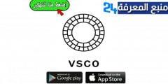 تحميل برنامج VASCO مهكر للاندرويد والايفون 2021