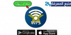تحميل برنامج WPSApp Pro مهكر 2021 لاختراق الواي فاي