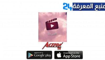 تحميل تطبيق اكشن ACTION TV لمشاهدة الافلام والمسلسلات