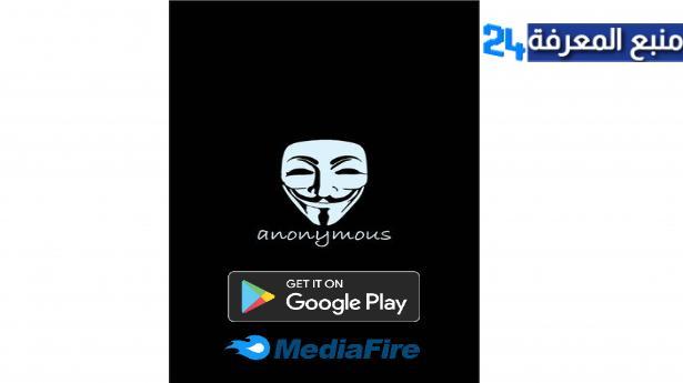 تحميل تطبيق الانيموس Anonymous للاندرويد 2021