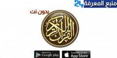تحميل تطبيق القرآن الكريم بدون نت للاندرويد والايفون