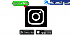 تحميل تطبيق انستا مهكر اسود Black Instagram برابط مباشر