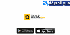 تحميل تطبيق بيتك B8ak للاندرويد والايفون | خدمات منزلية