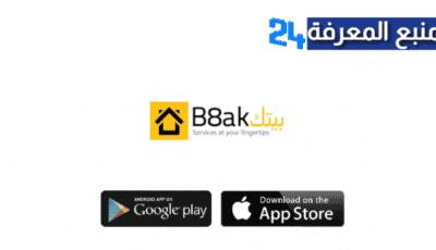 تحميل تطبيق بيتك B8ak للاندرويد والايفون   خدمات منزلية