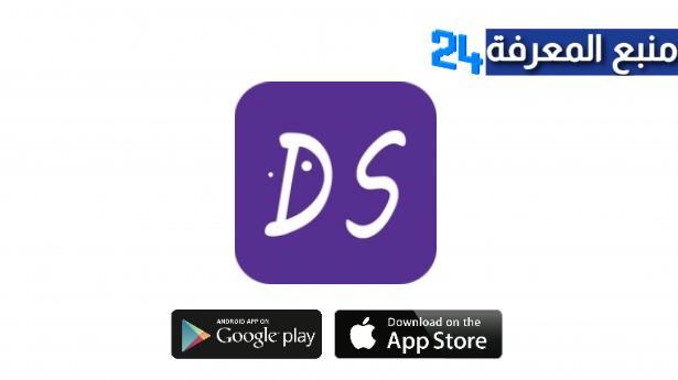 تحميل تطبيق تتابع دارمتك Dramasl للاندرويد والايفون 2021