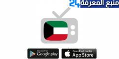 تحميل تطبيق تلفزيون الكويت مباشر للايفون KWstream