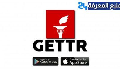 تحميل تطبيق تواصل ترمب Gettr للاندويد والايفون 2021