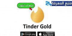 تحميل تطبيق تيندر مهكر Tinder Gold للاندرويد والايفون