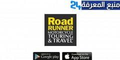 تحميل تطبيق رود رنر Roadrunner 2021 للاندرويد وللايفون
