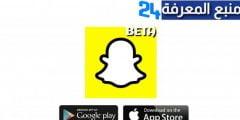 تحميل تطبيق سناب شات بيتا Snapchat Beta للايفون والاندرويد