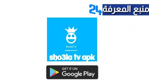 تحميل تطبيق شعلة Sho3la TV لمشاهدة القنوات بدون تقطيع