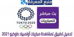 تحميل تطبيق لمشاهدة مباريات أولمبياد طوكيو 2021