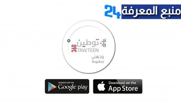 تحميل تطبيق وجهني Wajehni App للاندرويد والايفون