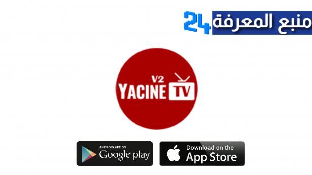 تحميل تطبيق ياسين تيفي Yasine TV بث مباشر 2021