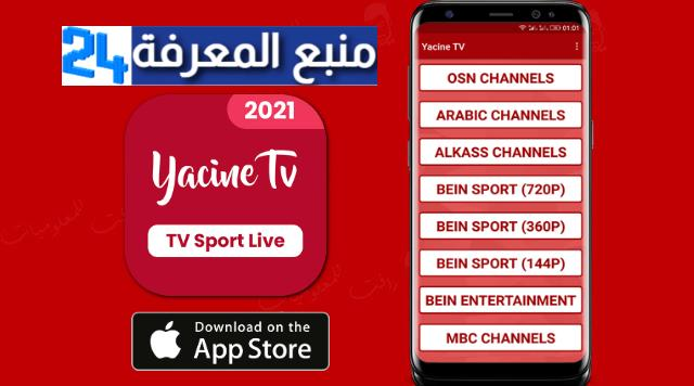 تحميل تطبيق ياسين تي في الايفون 2021 Yacine TV IOS