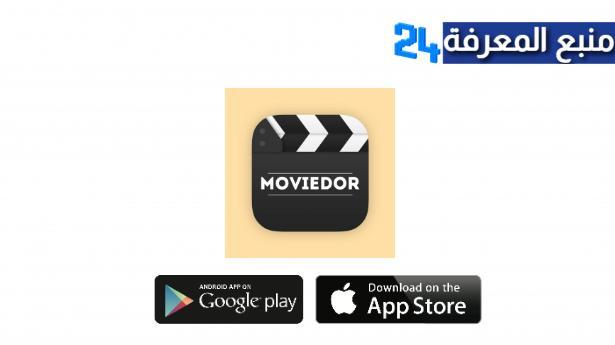 تحميل تطبيق Moviedor لمشاهدة الافلام والمسلسلات بدون اعلانات