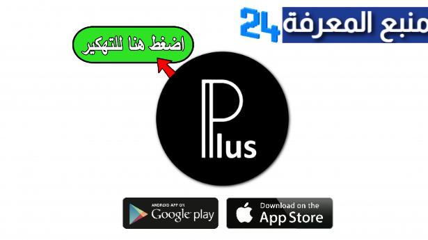 تحميل تطبيق Pixellab Plus مهكر الاسود 2021 + 2500 خط مجانا