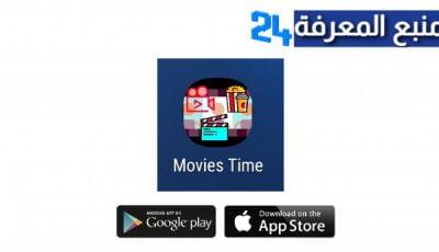 تحميل تطبيق Time Movies لمشاهدة الافلام للاندرويد والايفون