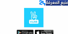 تحميل تطبيق V Live مهكر للاندرويد والايفون النسخة المدفوعة