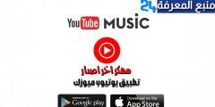 تحميل تطبيق YouTube Music Premium مهكر بدون اعلانات