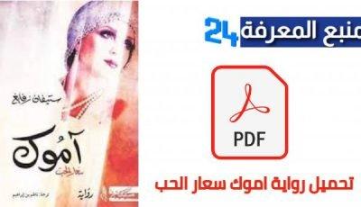 تحميل رواية اموك سعار الحب AMOK PDF كاملة برابط مباشر