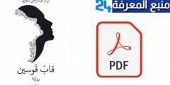 تحميل رواية قاب قوسين PDF كاملة للكاتبة مرام عبد الرحمن مكاوي