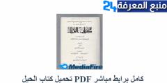تحميل كتاب الحيل PDF كامل برابط مباشر