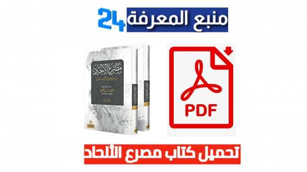 تحميل كتاب مصرع الألحاد PDF كامل برابط مباشر