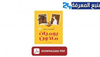 تحميل كتاب يوميات مأذون PDF مجانا برابط مباشر