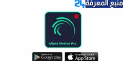 تحميل لايت موشن مهكر للايفون Alight Motion Pro IOS