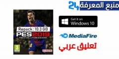 تحميل لعبة بيس 2019 PES للكمبيوتر كاملة مع التعليق العربي
