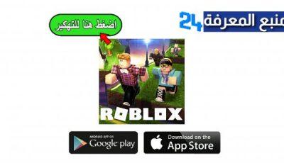 تحميل لعبة روبلوكس ROBLOX مهكرة 2022 للاندرويد والايفون
