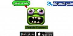 تحميل لعبة زومبي تسونامي Zombie Tsunami مهكرة اخر اصدار