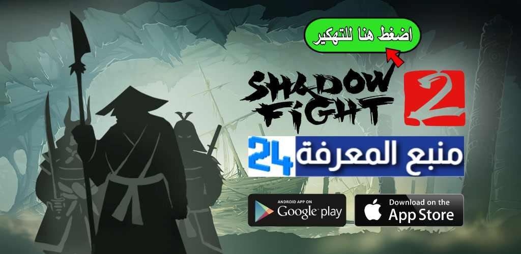 تحميل لعبة شادو فايت 2 Shadow Fight مهكرة برابط مباشر