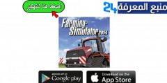 تحميل لعبة فارمينج سيملاتور Farming Simulator 14 مهكرة FS14