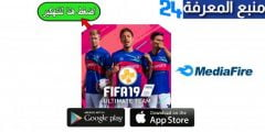 تحميل لعبة فيفا 2019 Fifa مهكرة اوفلاين تعليق عربي