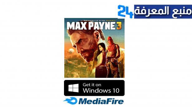 تحميل لعبة ماكس باين Max Payne 3 للكمبيوتر ميديا فاير مضغوطة