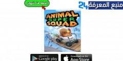 تحميل لعبة Animal Super Squad مهكرة للاندرويد والايفون
