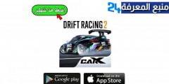 تحميل لعبة CarX Drift Racing 2 مهكرة للاندرويد الايفون