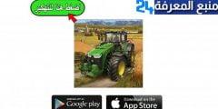 تحميل لعبة Farming Simulator 20 مهكرة للاندرويد والايفون