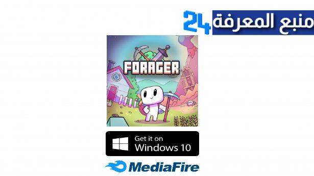 تحميل لعبة Forager بحجم صغير 100 ميغا برابط مباشر