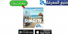 تحميل لعبة SimCity BuildIt مهكرة للاندرويد والايفون