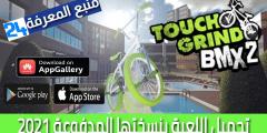 تحميل لعبة Touchgrind BMX 2 مهكرة اخر اصدار 2021