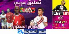 تحميل لعبة fts 2022 الدوري المصري تعليق عربي