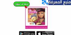 تنزيل لعبة باربي دريم هاوس مهكرة للاندرويد والايفون Barbie House