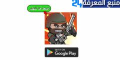 تنزيل لعبة ميني ميليشيا Mini Militia مهكرة