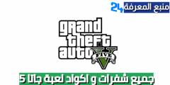 جميع شفرات و اكواد لعبة جاتا 5 – Grand Theft Auto V Codes
