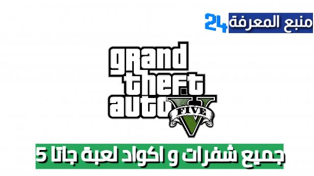 جميع شفرات و اكواد لعبة جاتا 5 - Grand Theft Auto V Codes