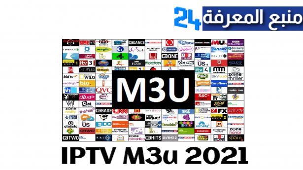 ملف قنوات IPTV M3u 2021 للقنوات المشفرة متجدد بإستمرار